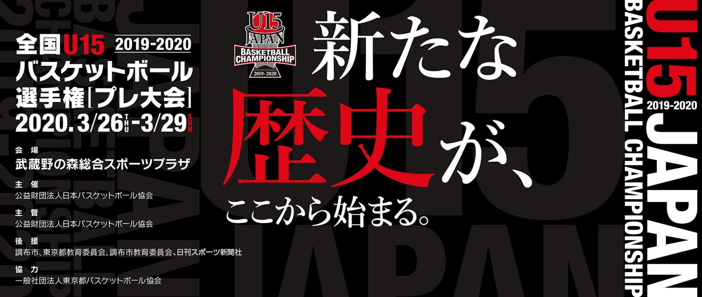 U15 JAPAN BASKETBALL CHAMPIONSHIP 2019-2020