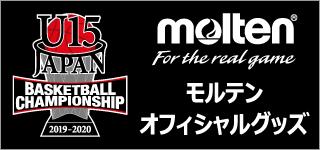 U-15 JAPAN BASKETBALL CHAMPIONSHIP 19-20 オフィシャルグッズ販売